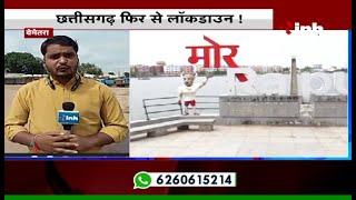 Bhupesh Baghel Government    Corona Virus Lockdown - Chhattisgarh फिर से Lockdown