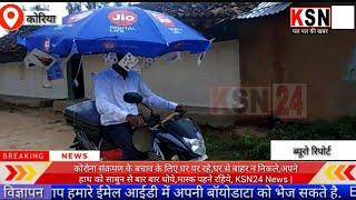 मोटरसाइकिल में छाता बांध के रुद्र पहुंचाते हैं  मोहल्ला क्लास....