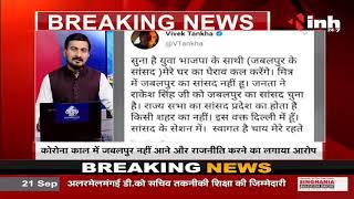 Madhya Pradesh News || Congress MP Vivek Tankha के निवास का घेराव