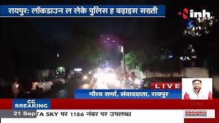 Chhattisgarh News || Corona Virus Lockdown को लेकर पुलिस ने बढ़ाई सख्ती