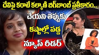 Bigg Boss 4 Karate Kalyani Shocking Comments on Devi Nagavalli | Nagarjuna | Star Maa | Top TeluguTV