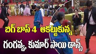 Bigg Boss 4 Telugu Gangavva Energetic Dance | Kumar Sai | Nagarjuna | Star Maa | Top Telugu TV