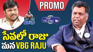 VBG Raju Interview - PROMO | BS TALK SHOW | Top Telugu TV