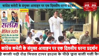 Bulandshahr // शहर कांग्रेस कमेटी व युवा कांग्रेस कमेटी के संयुक्त आवाहन पर एक दिवसीय धरना प्रदर्शन