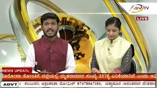 SSVTV SPECIAL REPORT LIVE 20-09-2020