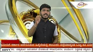 SSVTV NEWS 11.30AM 21-09-2020