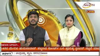 SSVTV SPECIAL REPORT LIVE 21-09-2020