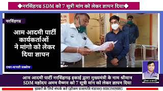 आम आदमी पार्टी कार्यकर्ताओं ने 7 सूत्री मांग को लेकर SDM को दिया ज्ञापन--HP NEWS-24 पर  ????????देखिये