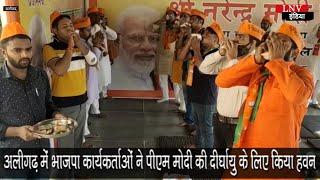 अलीगढ़ में भाजपा कार्यकर्ताओं ने पीएम मोदी की दीर्घायु के लिए किया हवन