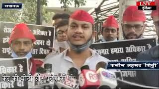 समाजवादी पार्टी ने अनोखे अंदाज़ में मनाया बेरोजगारी दिवस / राष्ट्रीय जुमला दिवस