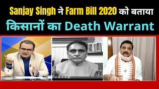 Sandeep Chaudhary की Debate में  Sanjay Singh ने  Farm Bill 2020  को बताया  किसान का  Death Warrant