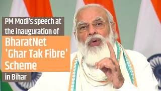 PM Modi's speech at the inauguration of BharatNet 'Ghar Tak Fibre Scheme in Bihar | PMO