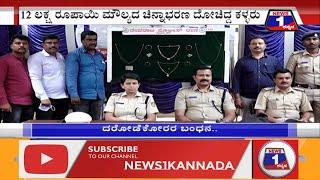 ಮೈಸೂರಿನಲ್ಲಿ 'IPL' ಬೆಟ್ಟಿಂಗ್ ದಂಧೆ ಮೇಲೆ ಖಾಕಿ ಕಣ್ಣಾವಲು..! DCP Prakash Gowda |Cricket Betting|