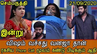 SEMBARUTHI SERIAL TODAY FULL EPISODE | SEMBARUTHI 21st September 2020 | SEMBARUTHI SERIAL 21/09/2020