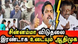 விடுதலையாகும் சின்னம்மா இரண்டாக உடையும் ஆதிமுக | Sasikala Released | ADMK | Political News | OPS