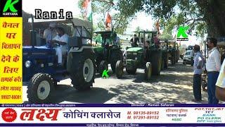 कांग्रेस के जिलास्तरीय प्रदर्शन में रानियां के किसानों की अहम भागीदारी, सैंकडों ट्रैक्टरों पर पहुंचे