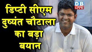 कृषि बिल की वजह से गिर जाएगी BJP सरकार ! BJP का साथ छोड़ेंगे Dushyant Chautala !#DBLIVE