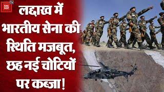 India-China Tension: भारतीय सेना ने बीते तीन हफ्तों में छह ठिकानों पर किया कब्जा, चीनी सेना से बढ़त