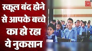 Coronavirus India Update: School बंद होने से आपके बच्चों के भविष्य पर क्या पड़ेगा असर, जानें...