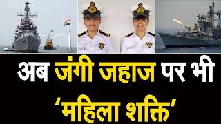 पहली बार जंगी जहाज़ पर तैनात होंगी महिला अधिकारी !