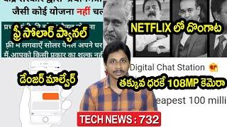TechNews in Telugu 732:Samsung Galaxy S20 FE 5G ,paytm,oneplus 8t date,free solar panel whatsapp,f41