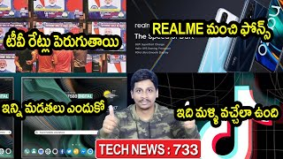 TechNews in Telugu 733:TV price hike,samsung s20 FE,realme narzo 20 series,poco x3,robo in japan,