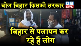 Bihar Election Ground Report : बिहार से पलायन कर रहे हैं लोग | मुजफ्फरपुर पहुंचा DBLIVE