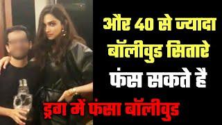 SHOCKING: Deepika Padukone Ke Baad Aur 40 Se Jyada Bollywood Celebs Drug Mamle Me Fas Sakte Hai