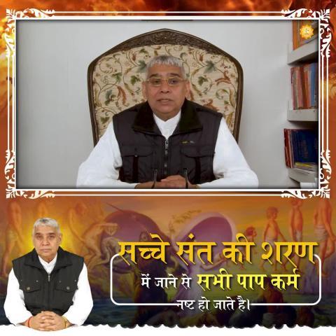 सच्चे संत की शरण में जाने से सभी पाप कर्म नष्ट हो जाते हैं || संत रामपाल जी महाराज सत्संग ||