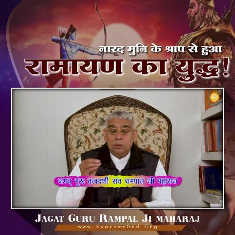 नारद मुनि के श्राप से हुआ रामायण का युद्ध || संत रामपाल जी महाराज सत्संग ||
