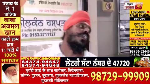 Amritsar के Private Hospital में महिला की मौत पर हंगामा ,परिवार ने लापरवाही के लगाए आरोप