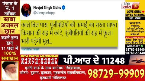Big breaking : कल Amritsar में Navjot sidhu किसानों के हक में लगाएंगे धरना