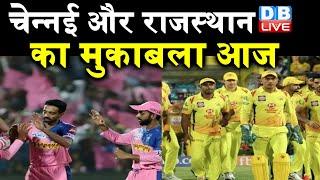 Chennai और Rajasthan का मुकाबला आज | Rajasthan के लिए धोनी के विजय रथ को रोकना चुनौती |#DBLIVE