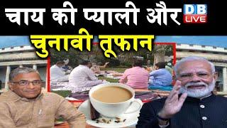 Agri Bills 2020: RS के Deputy Chairman Harivansh Narayan Singh सांसदों के लिए चाय परोसी | #DBLIVE