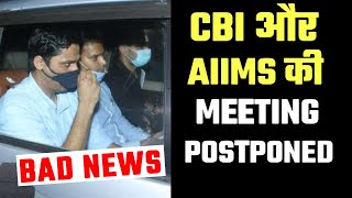 BAD NEWS! AIIMS Forensic Team Aur CBI Ki Meeting Hui Postponed