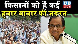Agri Bills 2020 : वन नेशन,वन मार्केट पर P Chidambaram ने ली चुटकी | P Chidambaram latest news