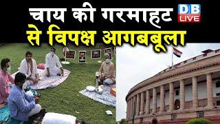 Agri Bills 2020 : चाय की गरमाहट से विपक्ष आगबबूला | किसानों की हुंकार से घिरी BJP |#DBLIVE