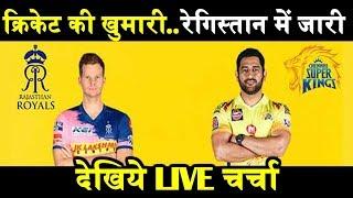 IPL 2020 LIVE Discussion   IPL 2020 : RR vs CSK Dream11  RR vs CSK   RR vs CSK    #DBLIVE