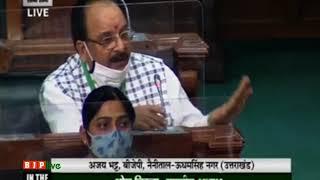 Shri Ajay Bhatt on The Epidemic Diseases (Amendment) Bill, 2020 in Lok Sabha