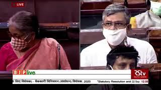 Shri Ashwini Vaishnaw on the Banking Regulation (Amendment) Bill, 2020 in Rajya Sabha: 22.09.2020