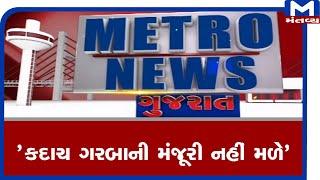 Metro News (21/09/2020)