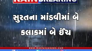 Surat: બારડોલી-માંડવીમાં ધમાકેદાર બેટિંગ, બે કલાકમાં 2 ઇંચ વરસાદ