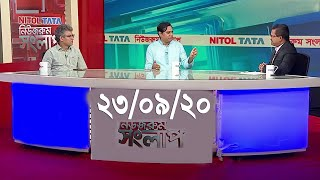 Bangla Talk show  বিষয়: আসছে ক*রো*নার দ্বিতীয় ধাক্কা, আমরা কি প্রস্তুত ?