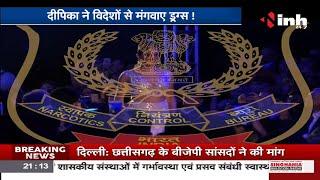 Bollywood Drugs Case : Actress Deepika Padukone ने विदेशों से मंगवाए ड्रग्स !