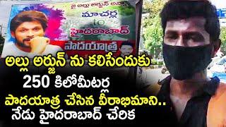 Allu Arjun Die Hard Fan Walked 250 Kilometers To Meet Him | Allu Arjun Fan 250 km Walk | TopTeluguTV