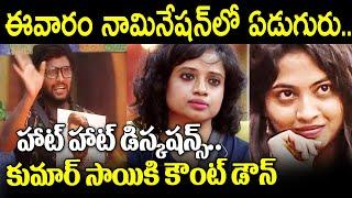 Bigg Boss 4 Telugu Third Week Nominations List | Devi Nagavalli | Monal Gajjar | Top Telugu TV