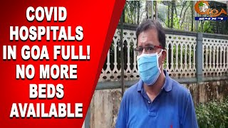 BreakingNews | With rising cases, Goa's COVID hospitals gets full, no more beds available!