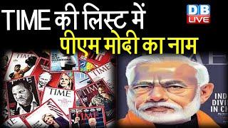 TIME की लिस्ट में PM Modi का नाम | प्रभावशाली नेताओं की लिस्ट में PM Modi |#DBLIVE
