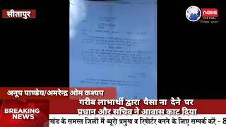 घूस न देने पर पात्र को घोषित किया अपात्र-      NEWS ONE INDIA