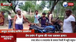 प्रेम प्रसंग में युवक की गला दबाकर हत्या। -NEWS ONE INDIA